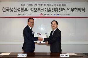 정보통신기술진흥센터, 한국생산성본부와 ICT 생산성 강화 상호협력 추진
