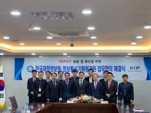 한국재정정보원과 TOPCIT 활용 및 확산을 위한 업무협약 체결