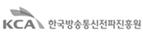 KCA 한국방송통신전파진흥원