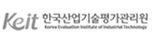 Keit 한국산업기술평가관리원