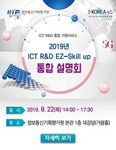 2019년 2차 ICT R&D EZ-Skill up 통합설명회