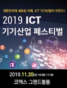 2019 ICT 기기산업페스티벌