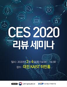 CES 2020 리뷰 세미나