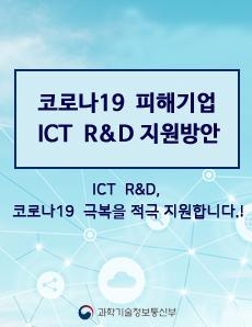 코로나19 피해기업 ICT R&D 지원방안