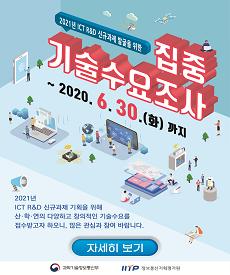 2021년도 ICT R&D 기술수요조사 홍보