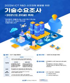 2022년 ICT R&D 기술수요조사